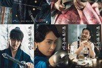 [DA:클립] '미스터 션샤인' 이병헌×김태리, 포스터 속 강렬함…상상 그 이상