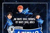 [DA:클립] '슈퍼TV2' 더 커진 스케일-최시원 합류…빅재미 예고