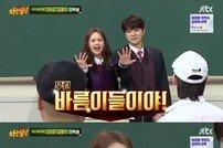 [DA:리뷰] '아는 형님' 고아라X김명수, 신이 몰빵한 남녀(종합)