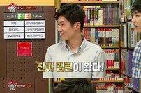 [DA:리뷰] '영원한 캡틴' 박지성, '집사부일체' 떴다(종합)