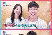 "[DA:클립] '너는내운명' 장신영♥강경준 셀프캠 ""결혼하고 돌아왔어요"""