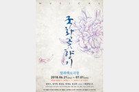 [양형모의 공소남닷컴] 6월의 '국화꽃향기', 세상에서 가장 향기로운 사랑이야기