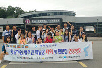 호국의 달 기념 '평화통일 기원 청소년 백일장·사생대회' 열린다