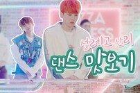 [DA:클립] 우진영X김현수, '설레고 난리' 댄스 맛보기 영상…팬心 강타