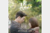 [DA:차트] 린X한해 '너도 인간이니' OST, 실시간 차트 1위