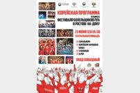 '러시아 월드컵 재미 두 배로!' 현지 응원전-영화제 개최