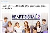 [DA:클립] '하트시그널2' 해외서 뜨거운 인기…美드라마피버 극찬