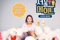 [DA:클립] '서울메이크' NEW 호스트 서효림, 역대급 하우스 오픈