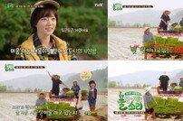 [DA:클립] '풀 뜯어먹는 소리' 송하윤, 예능 신생아의 순수함…예고편 공개
