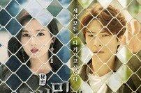 [DAY컷] 오승아 주연 드라마 '비밀과 거짓말' 포스터 공개