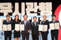 [연예뉴스 HOT5] 윤아·백현 등 행안부 안전홍보대사에
