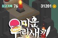 [공식] '미우새' 모바일 게임 앱스토어 출시