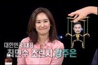 '비디오스타' 강주은, ♥최민수 끌어안고 오열한 사연