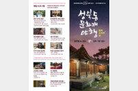 성북동 문화재 야행, '빛과 소리의 길' 걸어볼까
