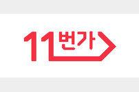 '한국의 아마존' 꿈꾸는 유통공룡들…SKT '11번가' 독립법인 출범