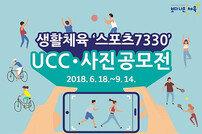 [스포츠 7330] 스포츠7330 UCC·사진공모전