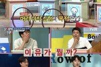 """'문제적남자' 김대식 """"中서 원숭이 머리 이식 성공, 사람도 곧"""""""