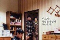 신정근-윤박-장소연 영화 '식구' 메인 포스터 공개