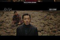 '신과함께-인과 연', 티저 예고 공개…마동석 등장