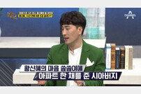 """'풍문쇼' """"황신혜, 이혼 당시 시부에 아파트 받아"""""""