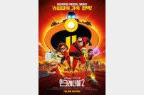 '인크레더블2', 7월19일 개봉…메인포스터 공개