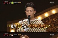 [DA:리뷰] '복면가왕' 반전의 연속…조준호-심진화-킬라그램-혜정  (종합)