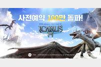 '이카루스M' 사전예약 100만명 돌파