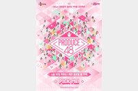 """[DA:차트] '프로듀스48', 콘텐츠영향력지수 1위…""""국프 PicK전쟁"""""""