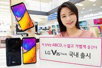 V30 디자인+G7씽큐 성능…LG, 'V35씽큐' 출시