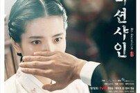[DA:차트] 이병헌X김태리 '미스터 션샤인' TV화제성 2주 연속 1위