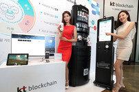 KT, '네트워크 블록체인' 세계최초 공개