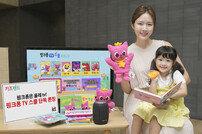 KT, '핑크퐁 TV 스쿨' 단독 출시