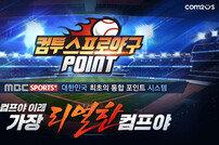컴투스, MBC스포츠플러스와 '컴프야 포인트' 도입