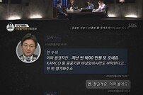 """[DA:리뷰] 유승민, 안종범에 인사 청탁 의혹 포착 """"말 좀 해주소"""" [종합]"""