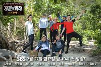 [DA:클립] #워너원 #유경험자 #개그콤비, '정글 in 사바' 첫방포인트3