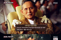 [DA:클립] 태국 푸미폰 국왕의 애견 '통댕'의 犬생역전 스토리