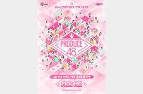 [DA:차트] '프듀48' 화제성 부동의 1위…레드벨벳 '아는형님' 2위