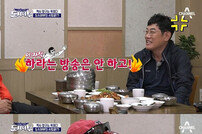 """[DA:리뷰] 이경규, 홍수현♥마이크로닷 놀림잼 """"제수씨! 가정도 있는 놈이"""""""