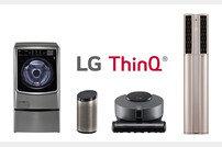 LG 와이파이 탑재 가전 500만대 돌파