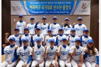 LG전자, '2018 WBSC 여자야구월드컵' 대표팀 후원
