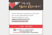 2018 KBO 드림세이브, 두 번째 후원 아동으로 소년 가장 차 모 군 선정