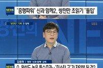 [DA:리뷰] '신과함께2' 김용화 감독이 밝힌 #쌍천만 #용기 #미스터고 (종합)