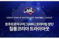 호주 리그 참가 코리아팀, 9월 선수협과 공동 트라이아웃 개최