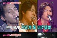 [DA:리뷰] '불청' 구본승x김부용x강경현x임재욱 90년대 추억과 힐링(종합)