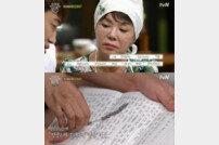 [DA:리뷰] '수미네 반찬' 김수미, 미국까지 퍼진 감동 손맛 '뭉클' (종합)