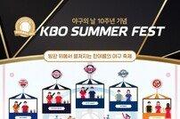 KBO, 야구의 날 10주년 기념 'KBO SUMMER FEST' 개최