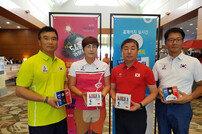 볼빅, 제3회 세계장애인골프선수권대회 한국대표팀 후원