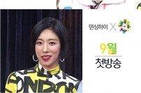 '댄싱하이', MC 정형돈X댄스코치 6인 완전체 첫 공개