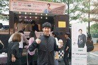 [DAY컷] '손 the guest' 김동욱, 무더위 날리는 커피차 선물
