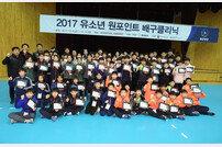 KOVO, 2018 유소년 원포인트 배구 클리닉 개최